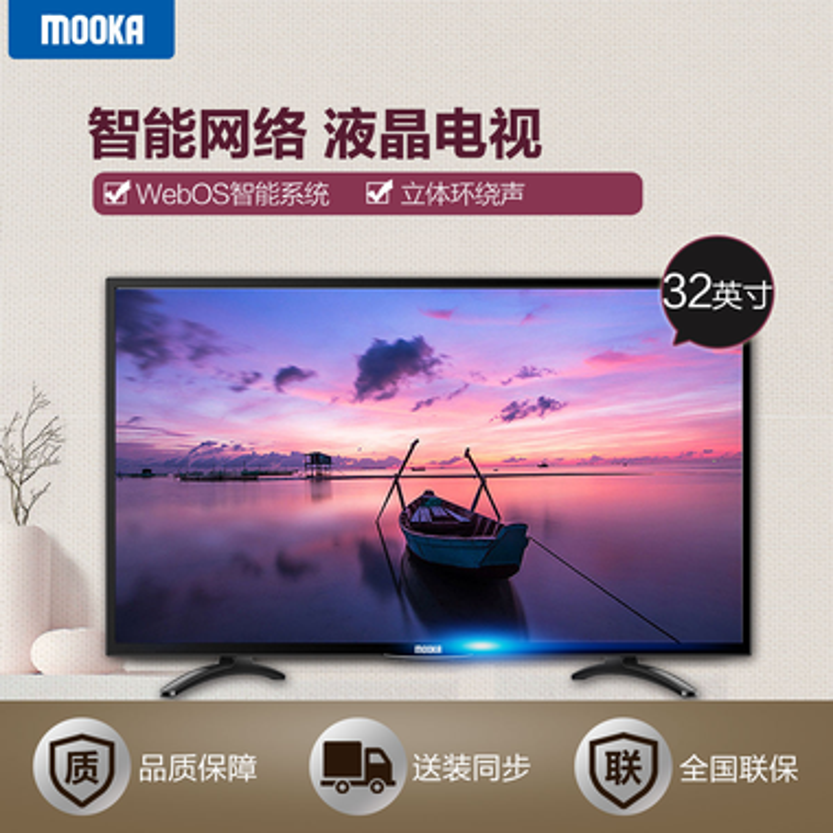 MOOKA/模卡 智能电视 32A6M