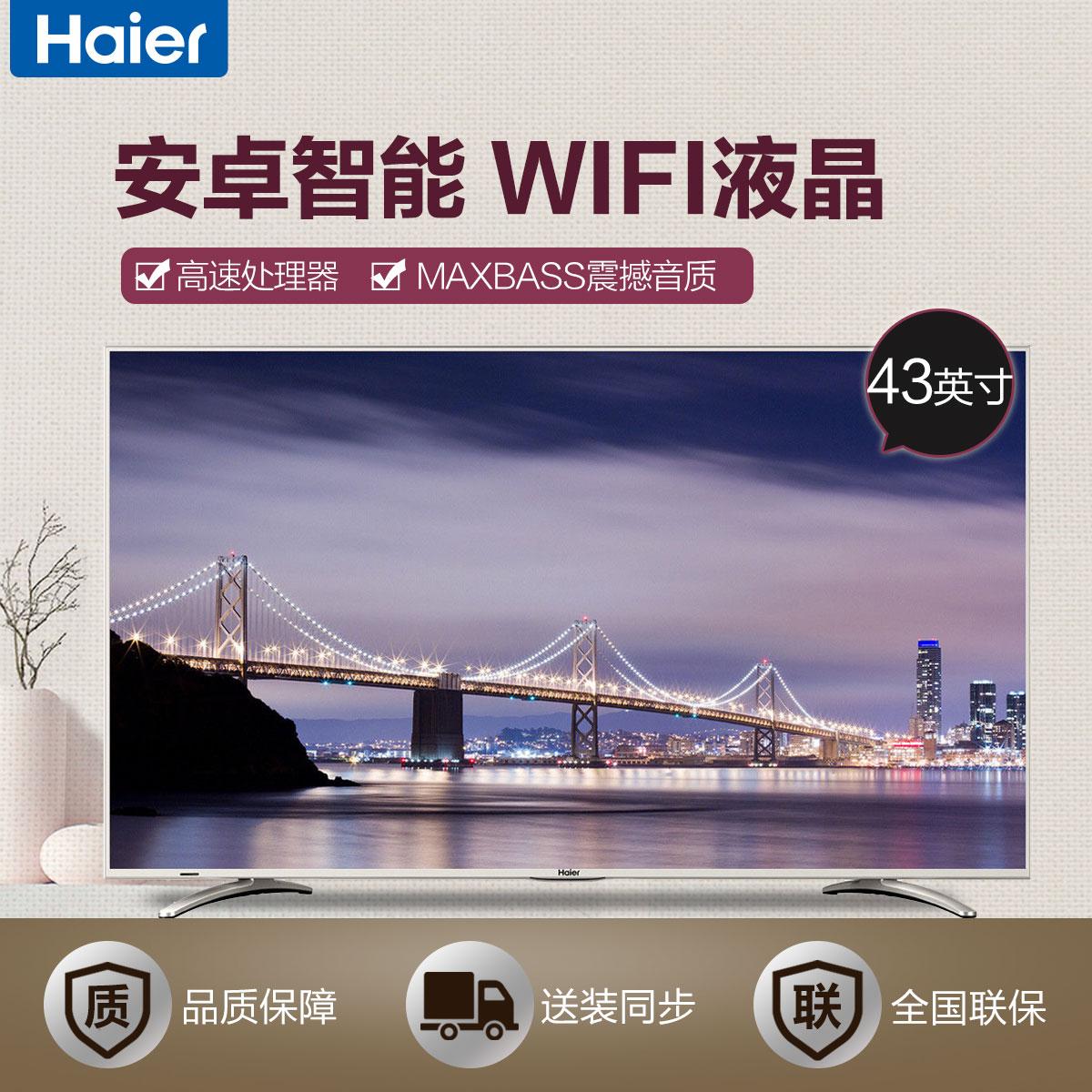 Haier/海尔 智能电视 LE43A31