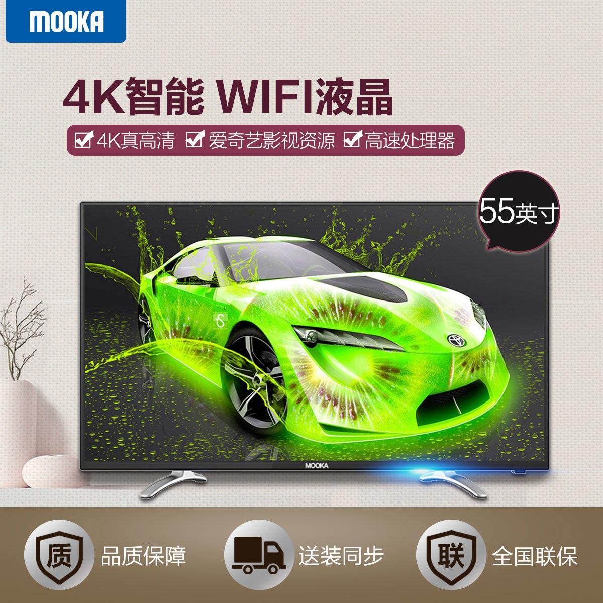 U55A5  55英寸超高清网络智能电视机