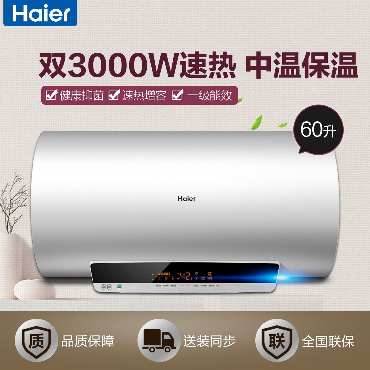 Haier/海尔 电热水器 EC6003-YT1