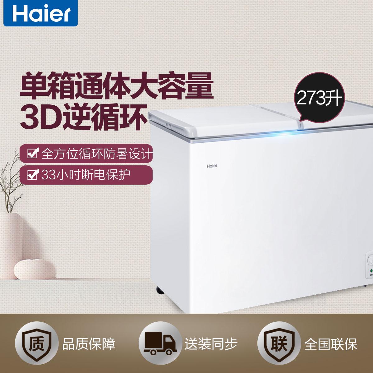 Haier/海尔 冷柜 BC/BD-273SEA 273升节能大冰柜变温家用商用冷藏冷冻柜