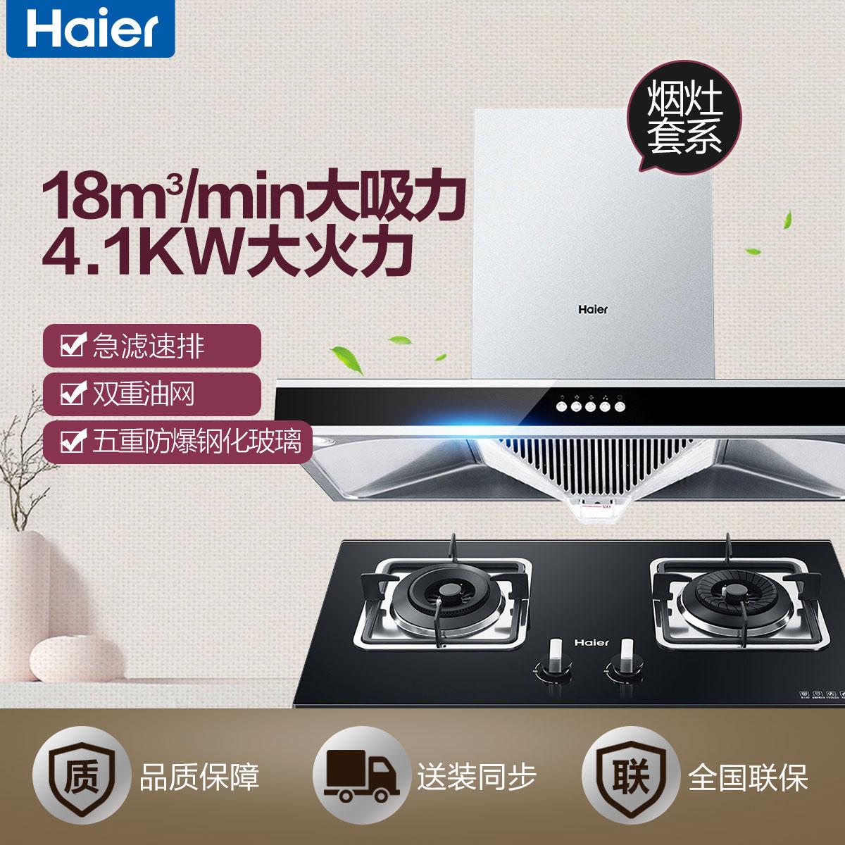 Haier/海尔 烟灶套系 CXW-200-E900T2S+JZT-QE5B1(12T)