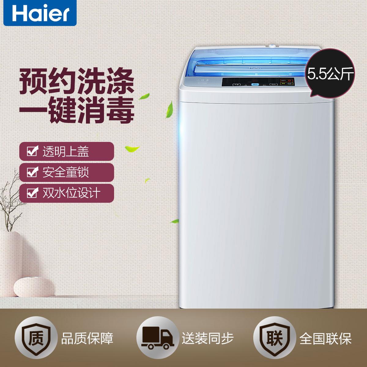 Haier/海尔 波轮洗衣机 EB55M2WH