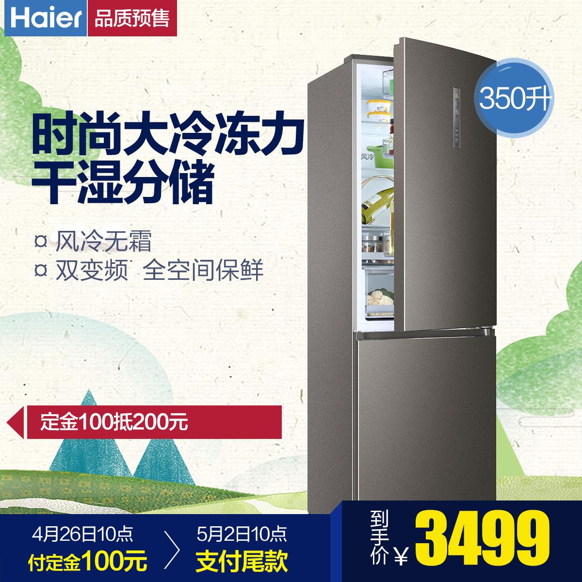 Haier/海尔 冰箱 BCD-350WDPG