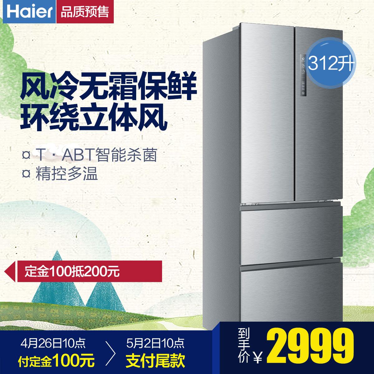 Haier/海尔 冰箱 BCD-312WDPM