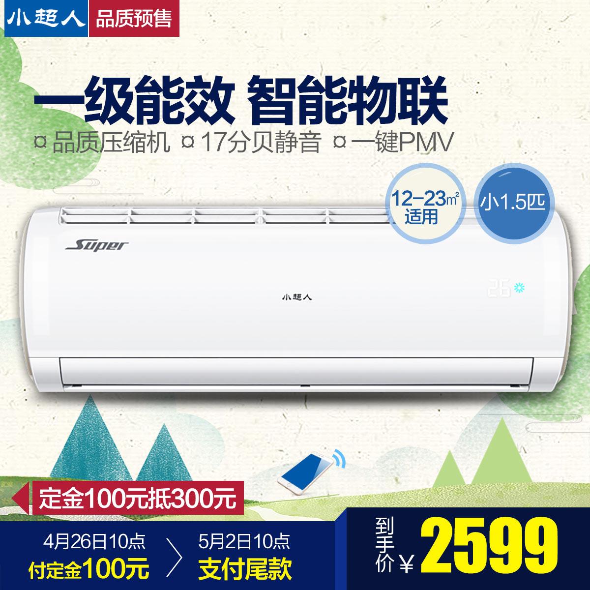 小超人 壁挂式空调 KFR-32GW/10FDD21AXU1套机