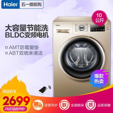 Haier/海尔 滚筒洗衣机 EG10014B39GU1