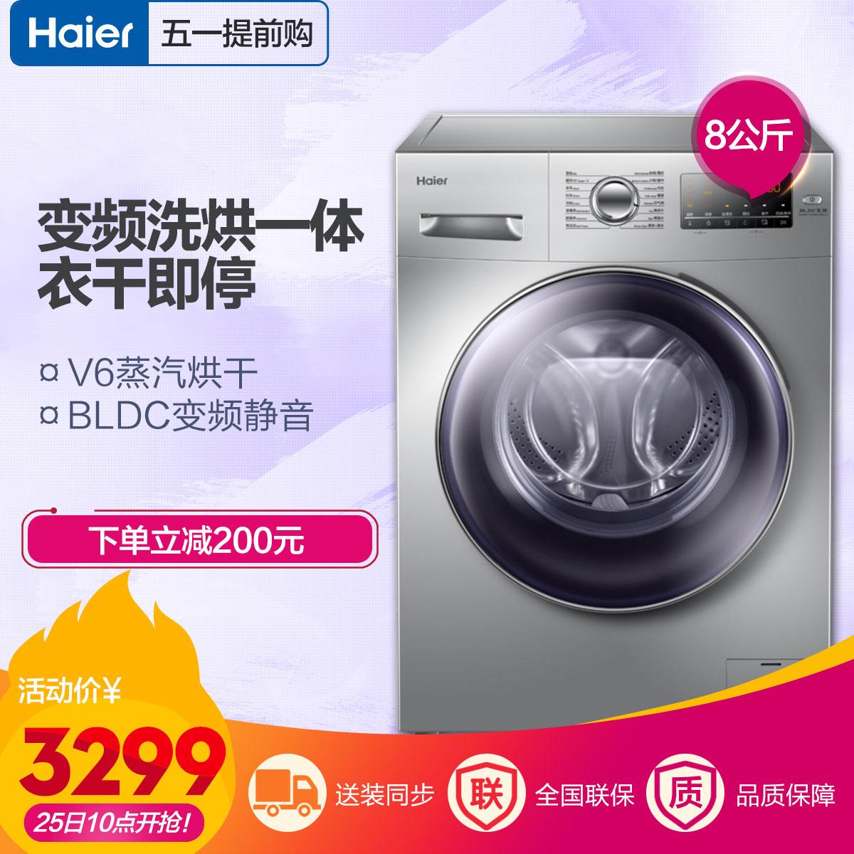 Haier/海尔 滚筒洗衣机 EG8014HB919SU1