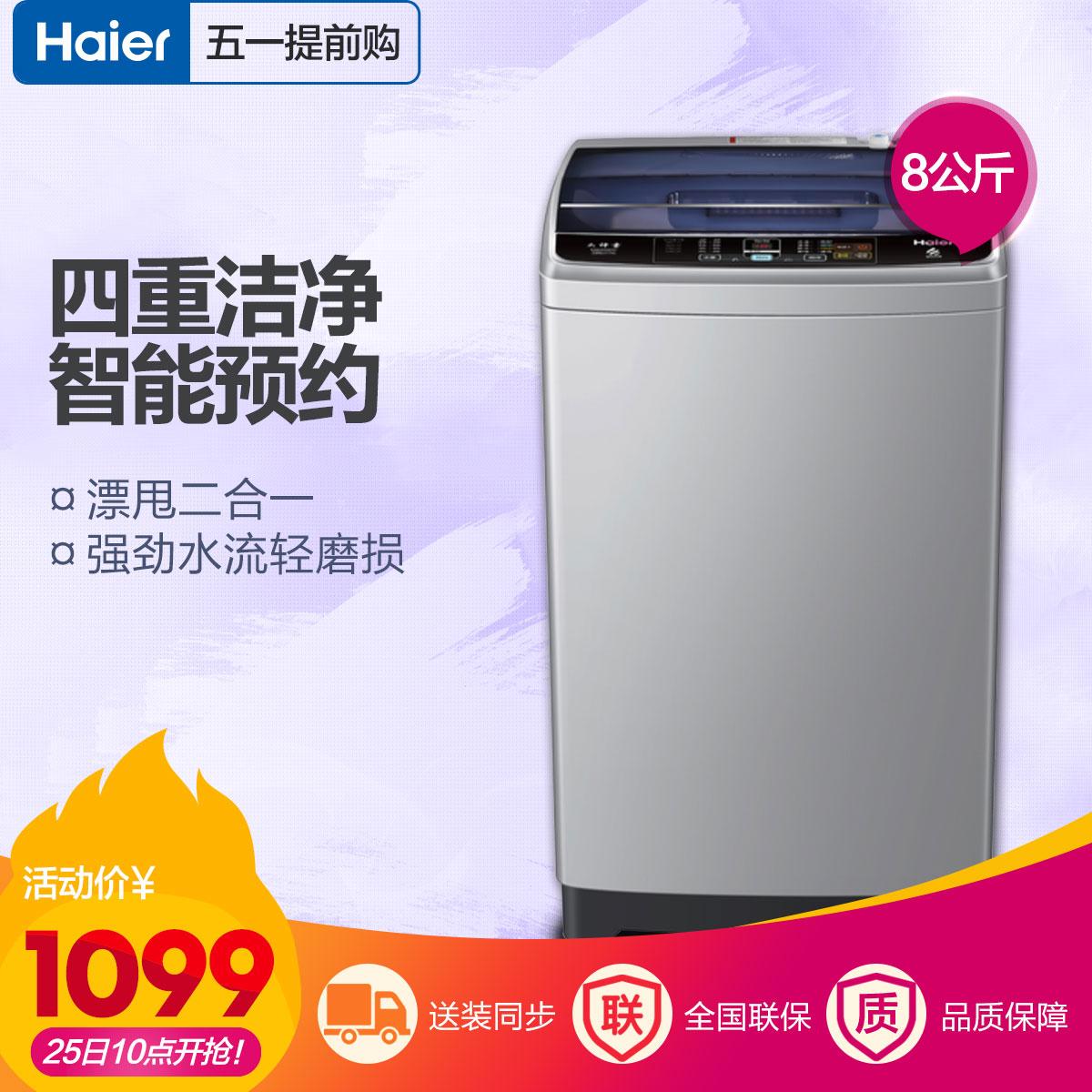 Haier/海尔 波轮洗衣机 EB80M39TH
