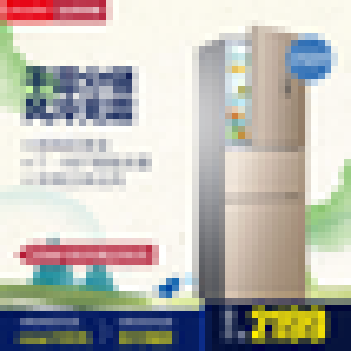 Leader/统帅 冰箱 BCD-258WLDEBU1