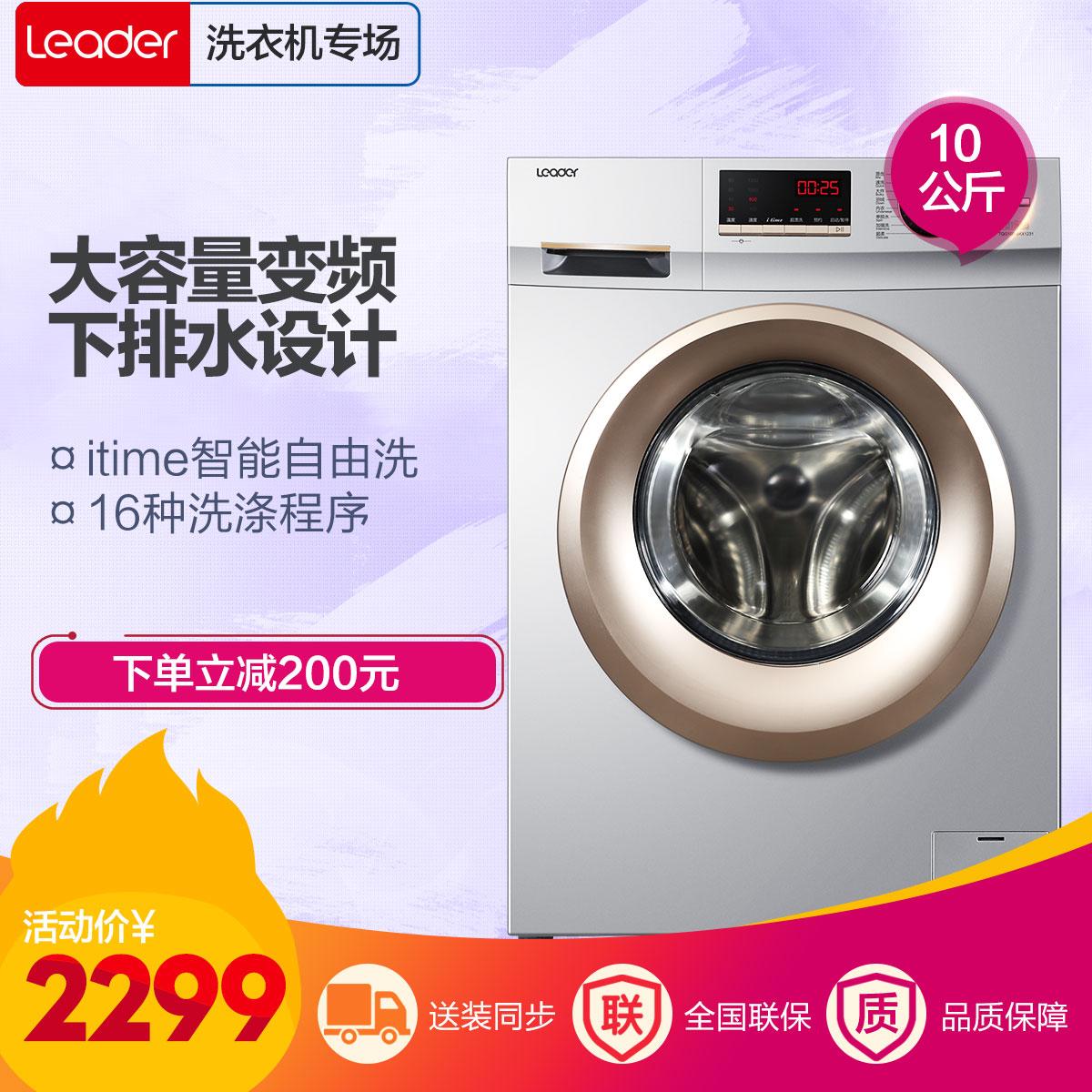 Leader/统帅 滚筒洗衣机 TQG100-BKX1231