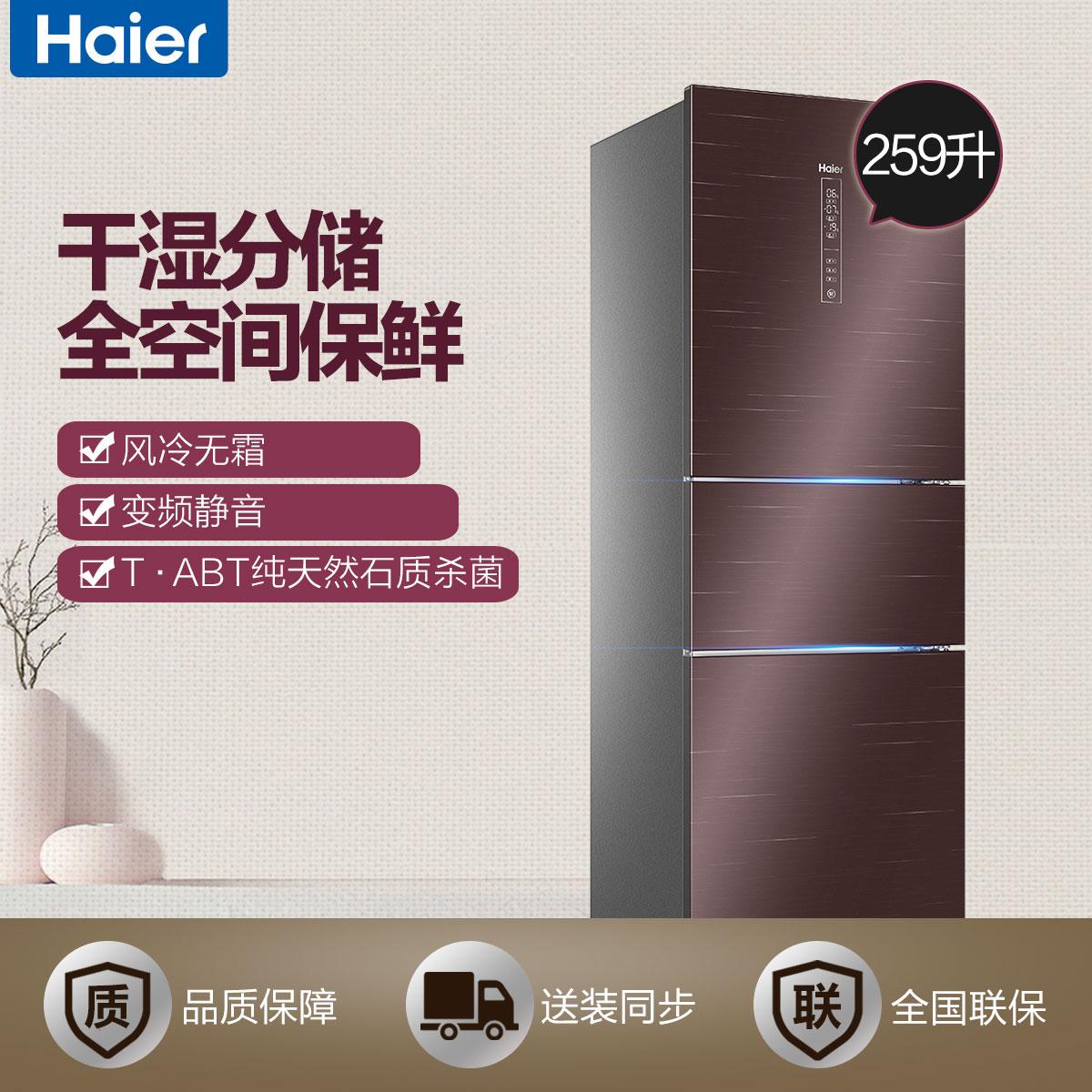 Haier/海尔 冰箱 BCD-259WDEY