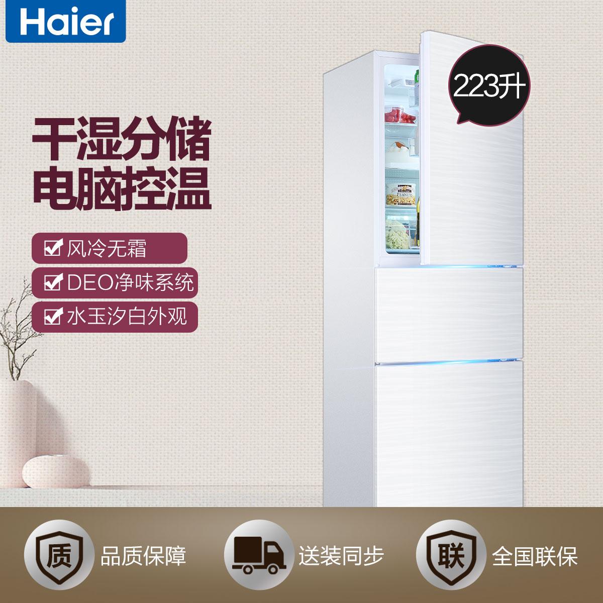 Haier/海尔 冰箱 BCD-223WDPV