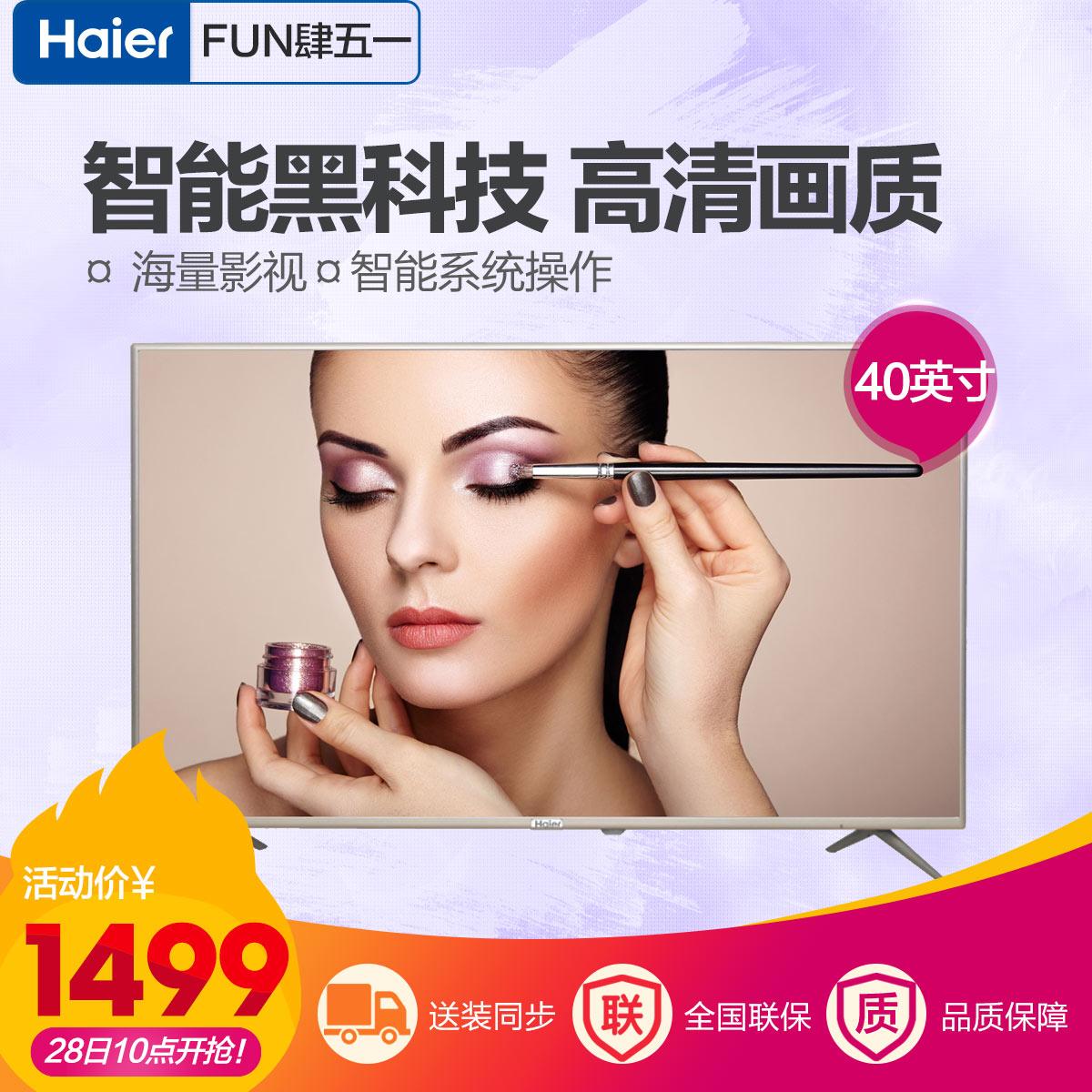 Haier/海尔 智能电视 LE40A31