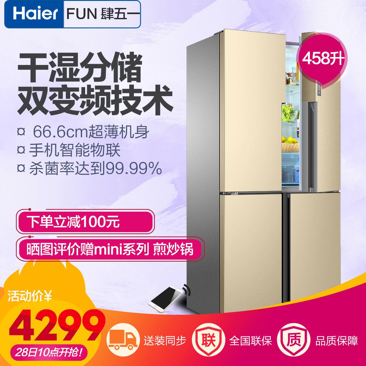 Haier/海尔 冰箱 BCD-458WDVMU1