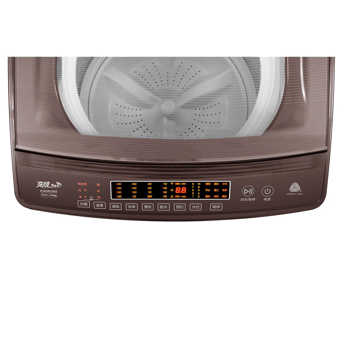 Haier/海尔 波轮洗衣机 ES80BZ969 8公斤变频双动力波轮洗衣机
