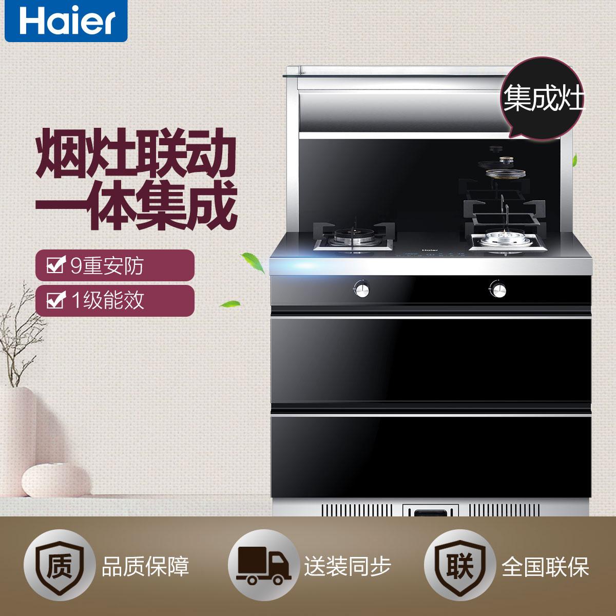 Haier/海尔 厨房电器 集成灶 JJZT-JE9C(12T)