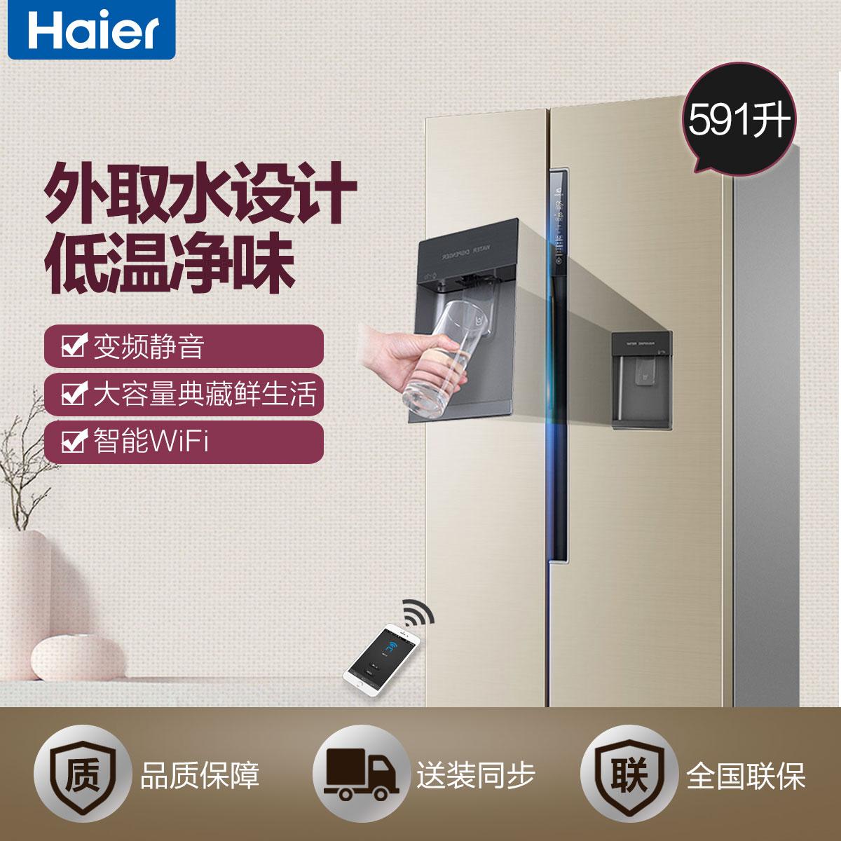 Haier/海尔 冰箱 BCD-591WDVLU1