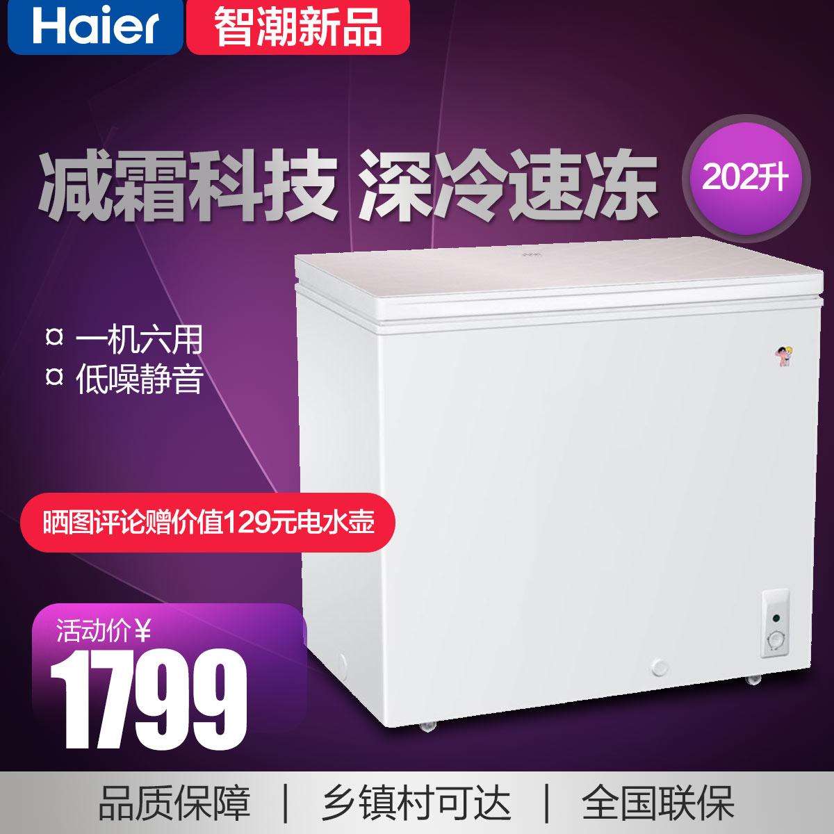 Haier/海尔 冷柜 BC/BD-202HLG