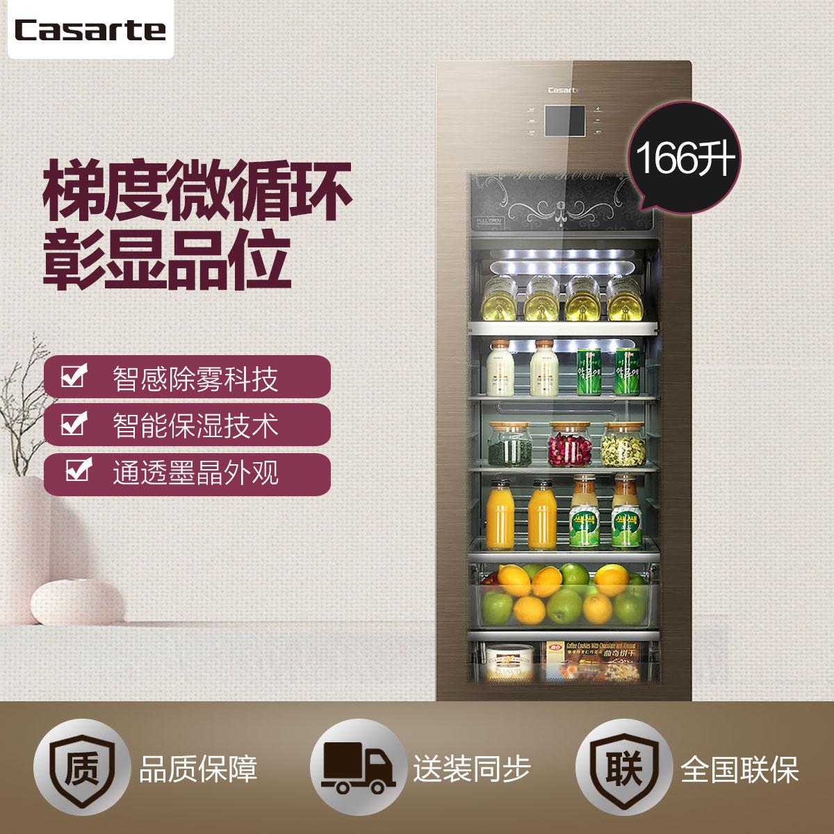 Casarte/卡萨帝 冰吧 DS0166D 166升 高端冰吧 母婴冰箱 冷藏柜 商务冰箱 茶叶柜 展示柜 红酒柜 饮料柜