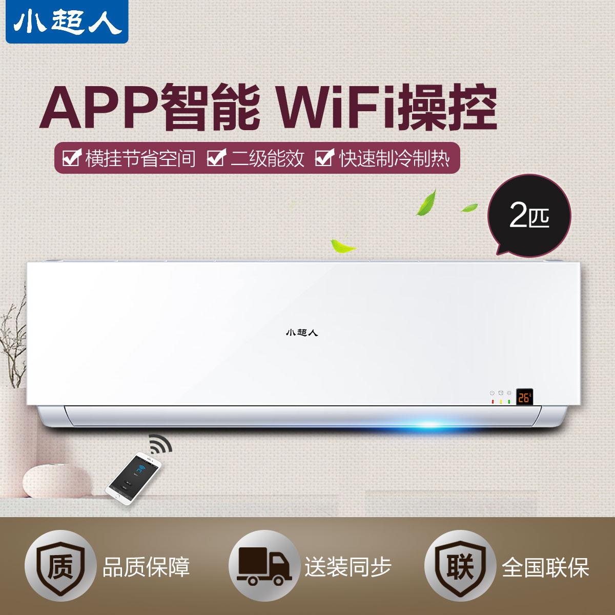 小超人 高效定频壁挂式空调 KFR-50GW/08AH-2套机 2匹智能空调/二级能效/急速冷暖