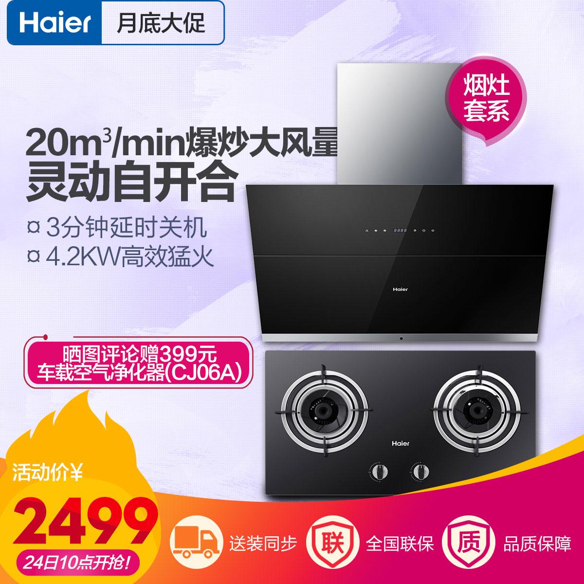 Haier/海尔 厨房电器 E900C10+QE3B5/侧吸/爆炒大吸力/延时/涡流增氧4.2KW大火力/天然气