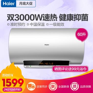 Haier/海尔 电热水器 EC6003-YT1 60升即热恒温储水式家用电热水器