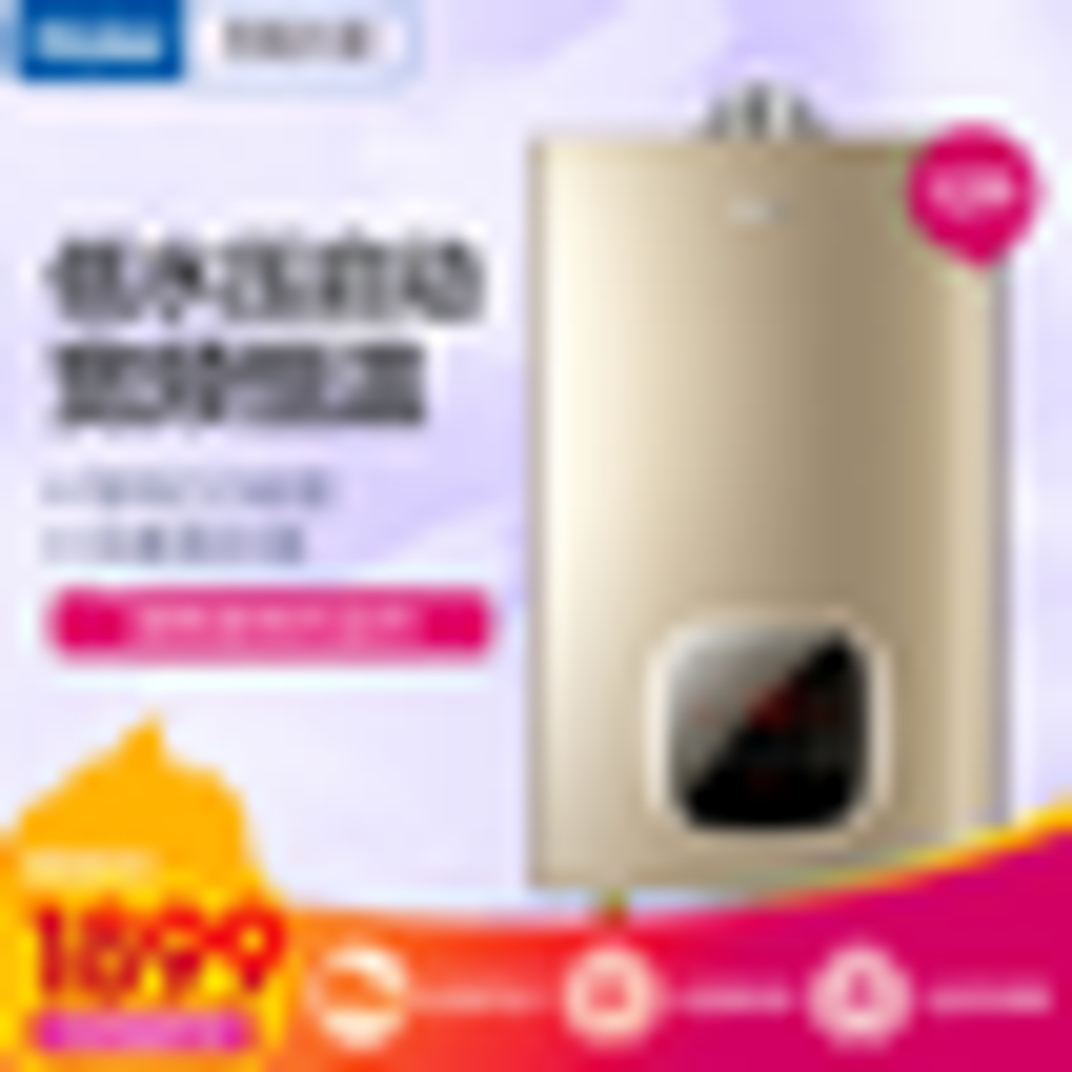 Haier/海尔 燃气热水器 JSQ24-12WT5(12T)