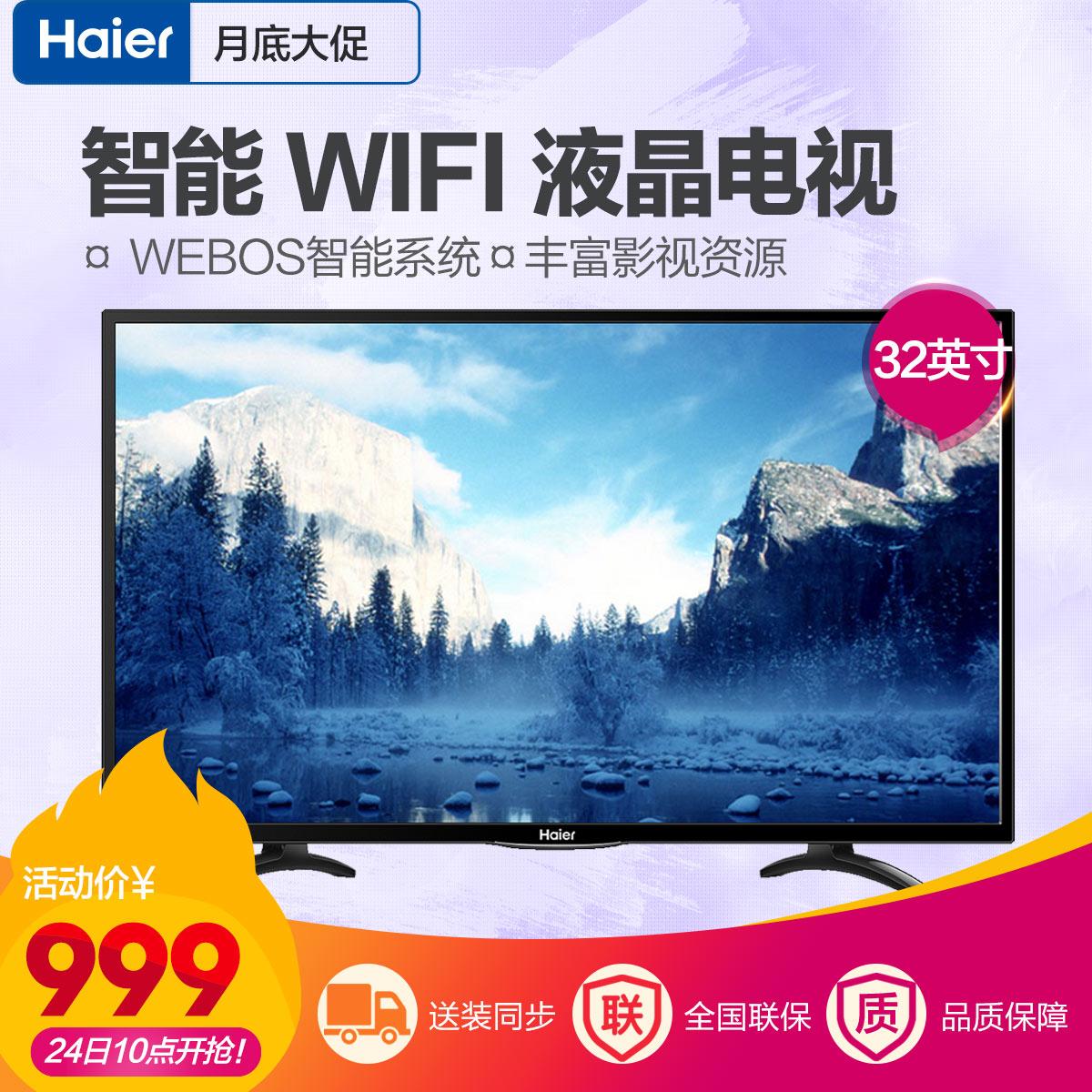 Haier/海尔 智能电视 LE32A31