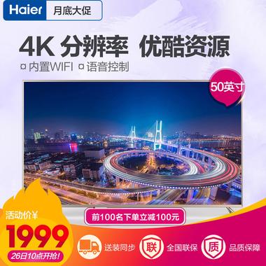 Haier/海尔 4K电视 LS50A51  50英寸超高清网络智能电视机