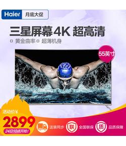LQ55H31 55吋全面屏超清曲面人工鸿运国际hv522电视
