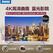 MOOKA/模卡 4K电视 U55Q81