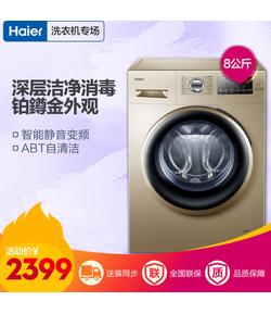 EG8012B919GU1 8公斤iMate8智能变频滚筒洗衣机