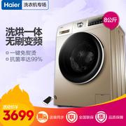 EG8014HB39GU1 8公斤变频全自动洗烘一体滚筒洗衣机
