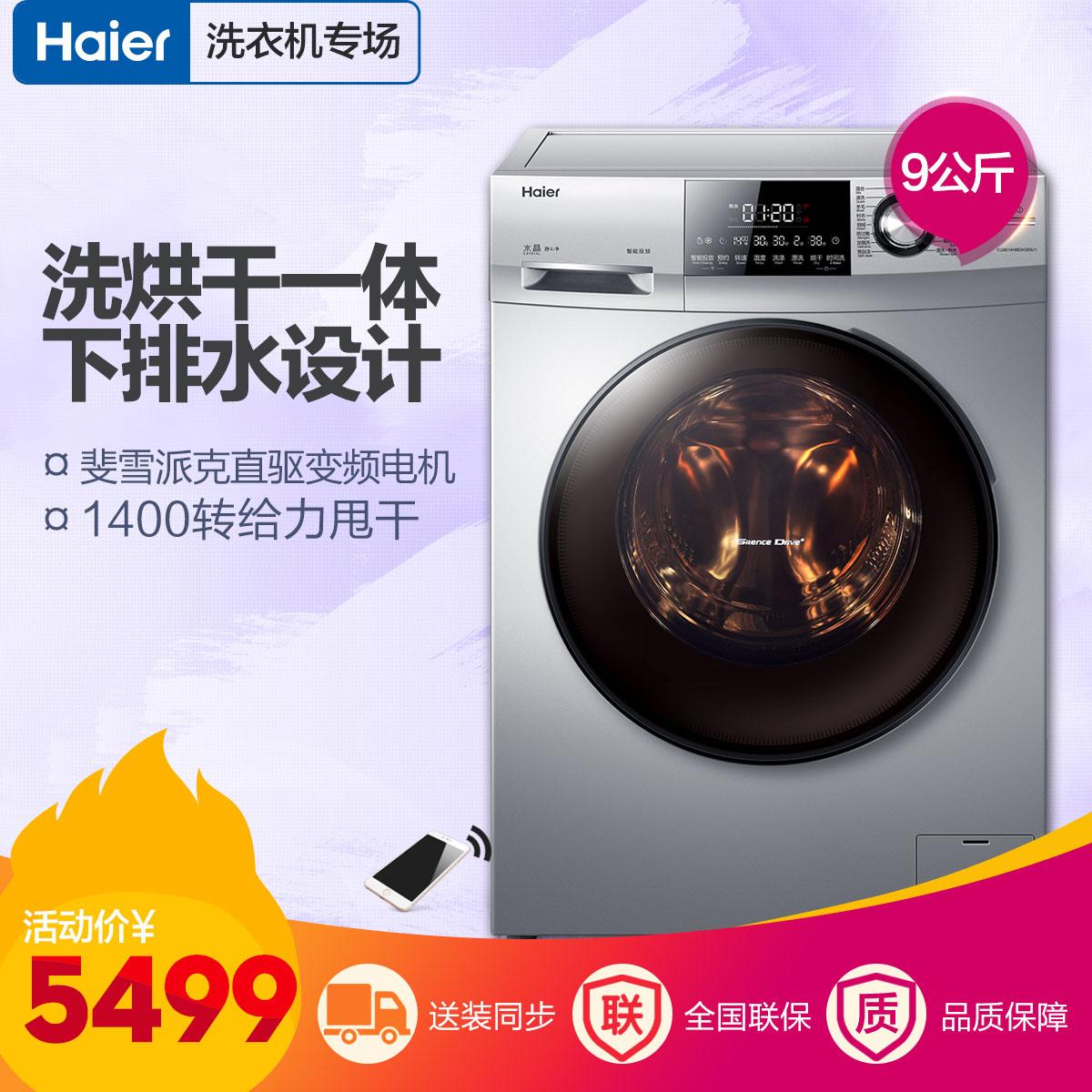 Haier/海尔 滚筒洗衣机 EG9014HBDX59SU1 9公斤直驱变频洗烘一体滚筒洗衣机