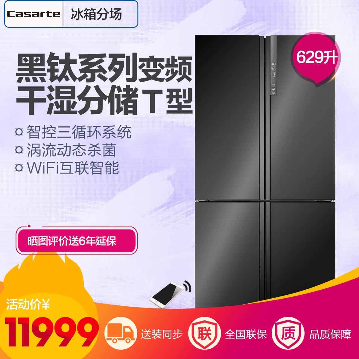 BCD-629WDSTU1 629升十字对开门变频风冷无霜冰箱