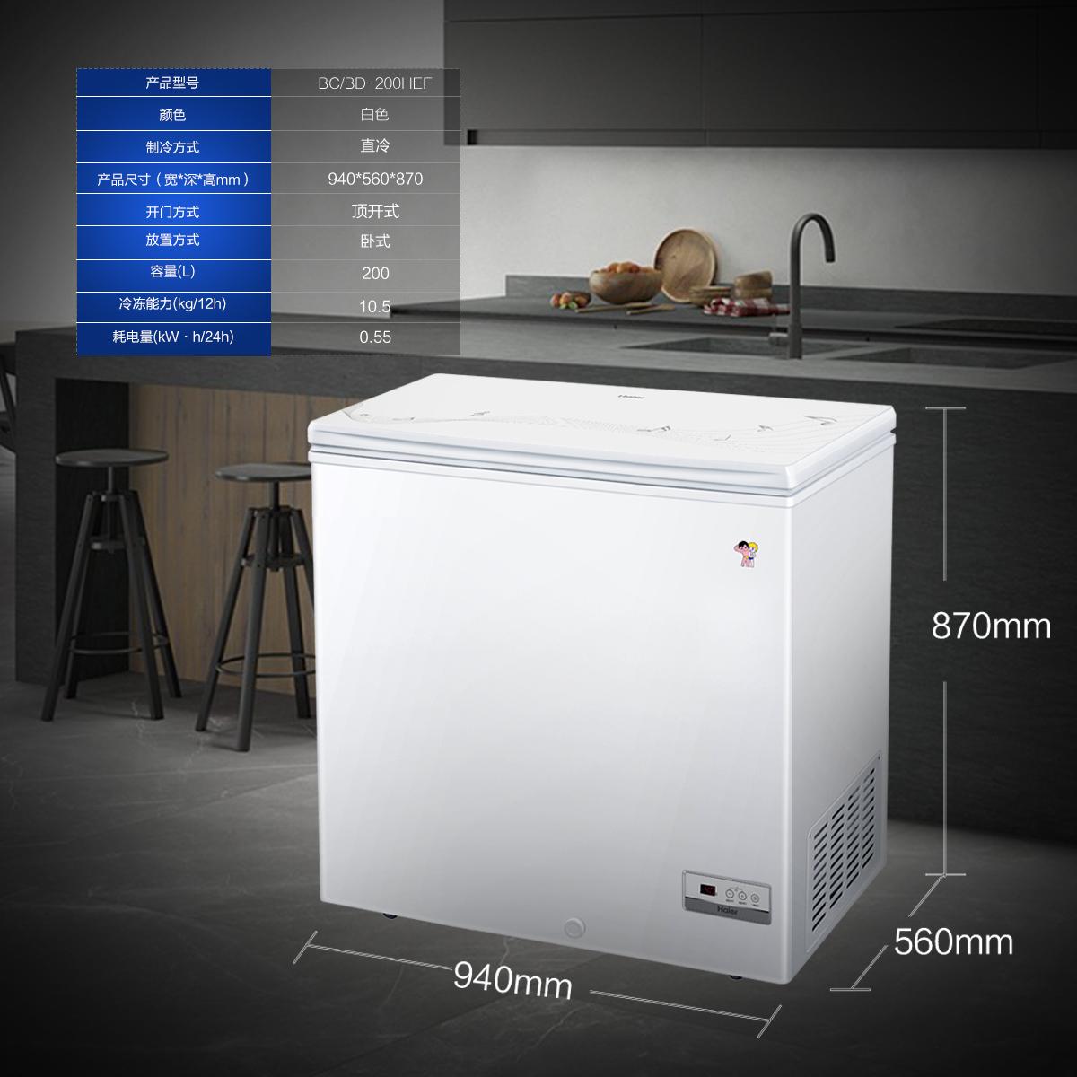 Haier/海尔 冷柜 BC/BD-200HEF 200升-40℃细胞级冷冻电子智能温控冷柜 冰蓝系列