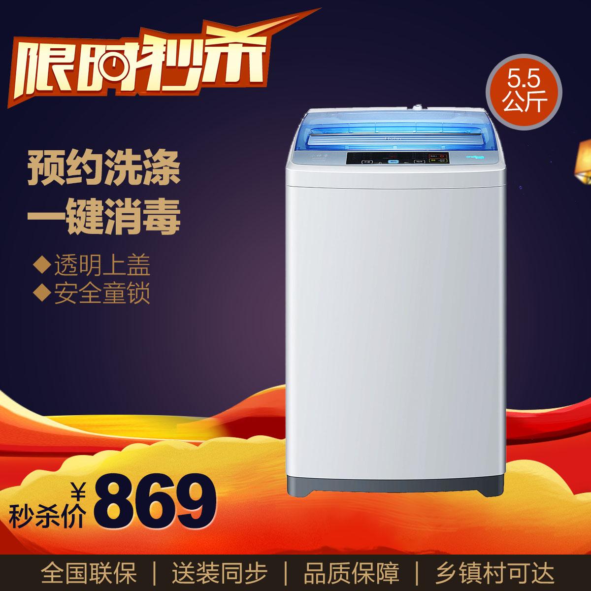 Haier/海尔 波轮洗衣机 EB55M2WH 5.5公斤/全自动波轮洗衣机