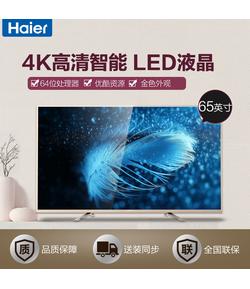 LS65A51  65英寸超高清人工鸿运国际hv522电视机