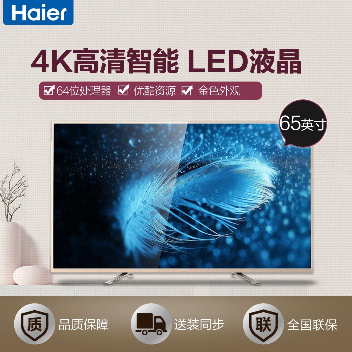Haier/海尔 彩电 LS65A51  65英寸超高清人工鸿运国际hv522电视机