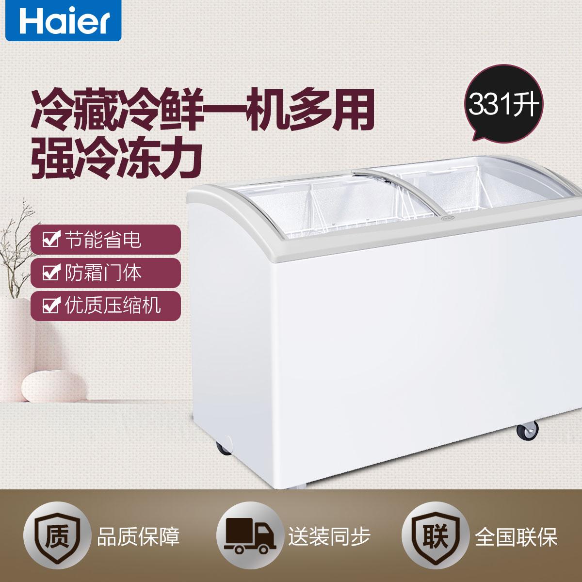 Haier/海尔 展示柜 SC/SD-331CDS 331升大容积卧式冰柜 圆弧玻璃门雪糕柜 商用冷冻展示柜