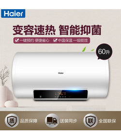EC6002-MC5 60升速热储水式家用电热水器