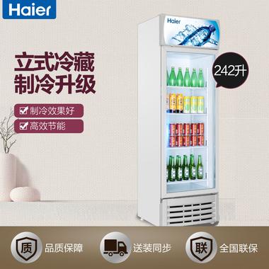 Haier/海尔 展示柜 SC-242D 242升4层搁架大容积商用立式展示柜 陈列柜 饮料柜 冷柜 冰柜 玻璃门冰箱