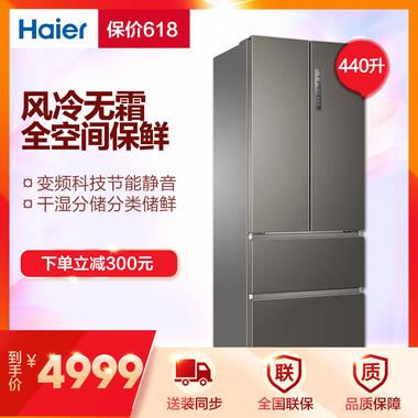 Haier/海尔 冰箱 BCD-440WDPG 440升变频风冷全空间保鲜双直开抽屉式冰箱