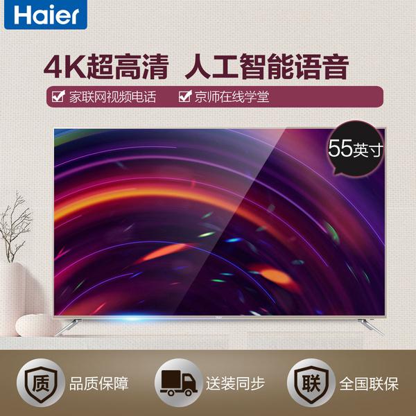 Haier/海尔             4K电视             LS55AL88K81