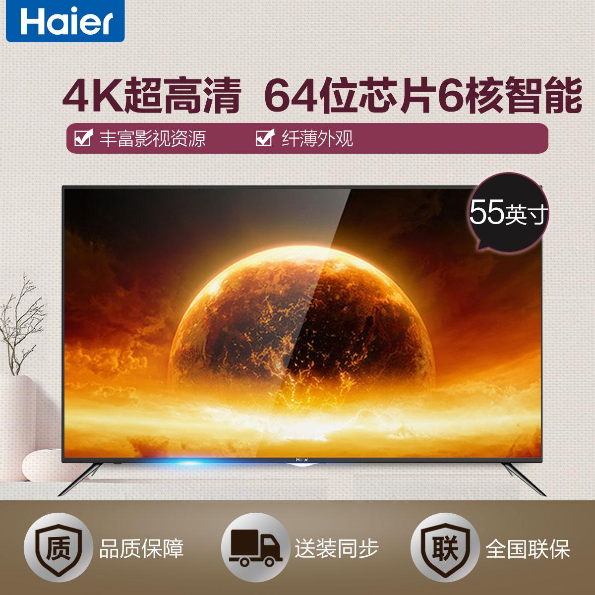 Haier/海尔             4K电视             LS55H610X