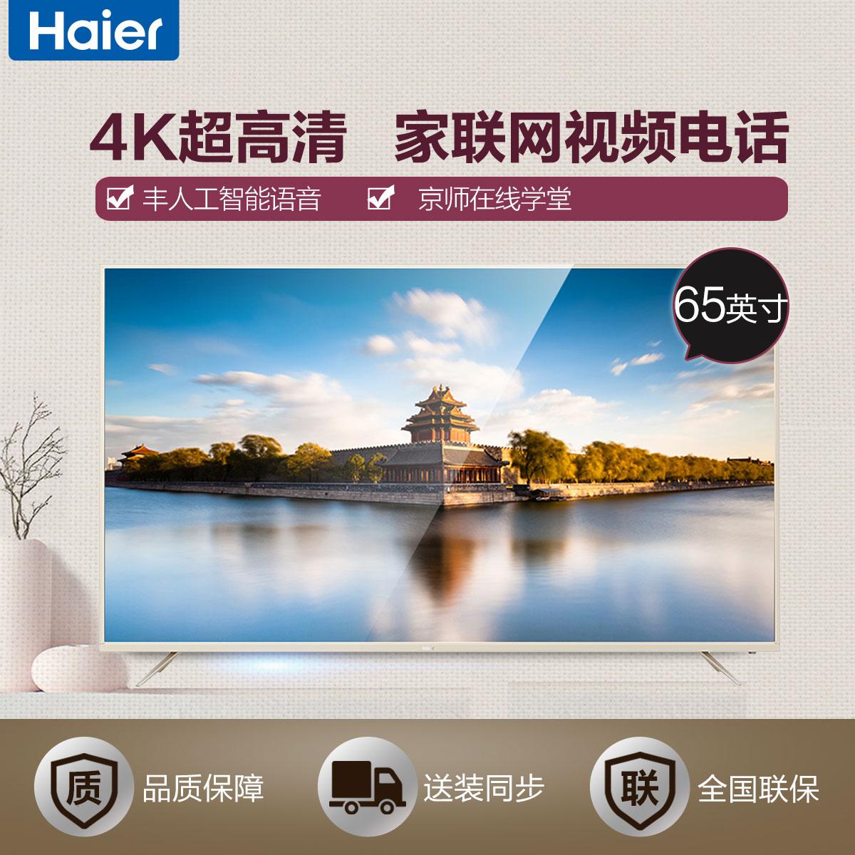 Haier/海尔             4K电视             LS65AL88K81