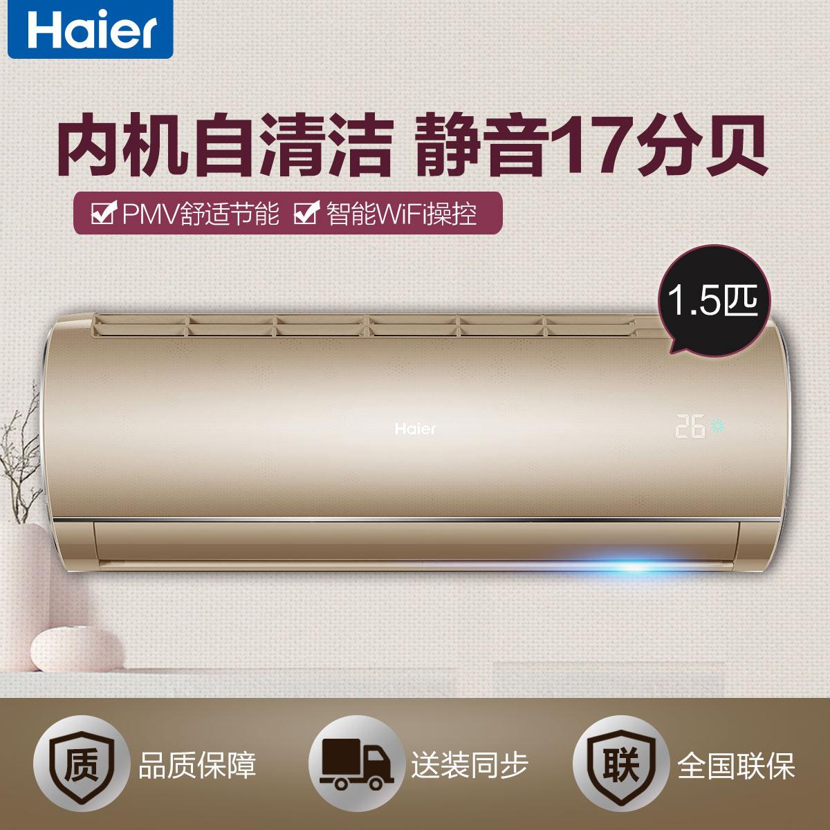 Haier/海尔 无氟变频壁挂式空调 KFR-35GW/28GTM23AU1套机 1.5匹智能变频空调/内机自清洁/芳华系列