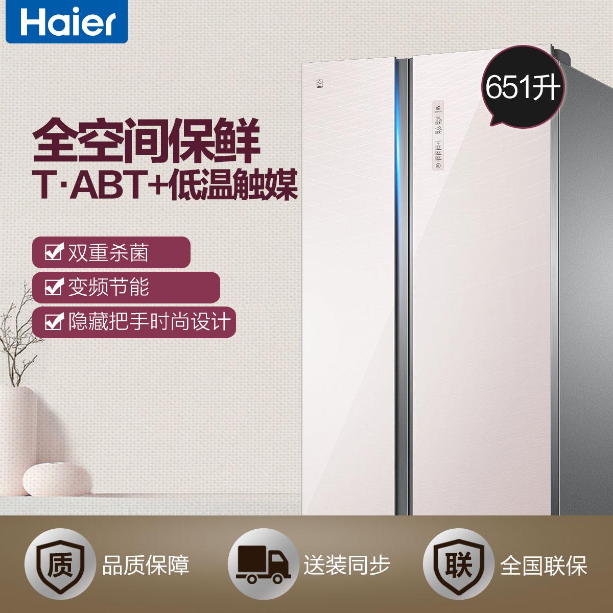 Haier/海尔 冰箱 BCD-651WDEC 651升对开门双变频风冷无霜彩晶面板节能冰箱