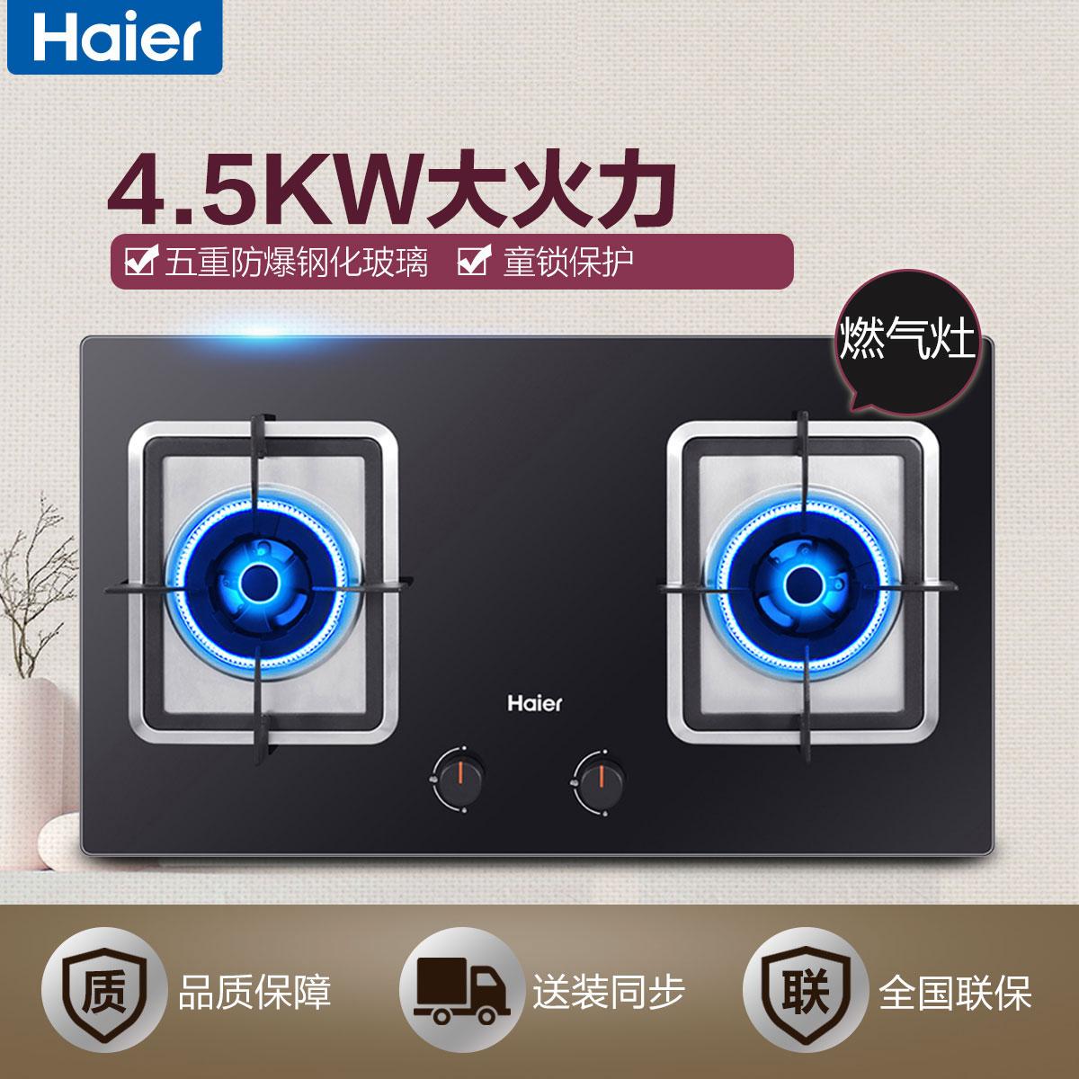 Haier/海尔 燃气灶 QE7B天然气/4.5KW大火力/童锁